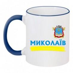 Чашка двокольорова з символікою Миколаєва