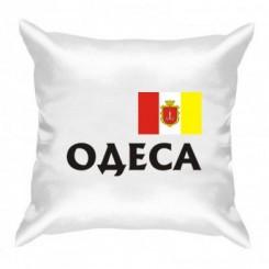 Подушка с символикой Одессы - Moda Print