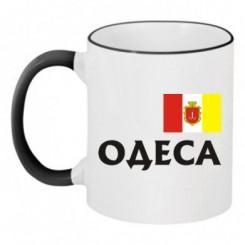 Чашка двухцветная с символикой Одессы - Moda Print