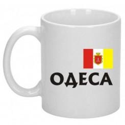 Кружка с символикой Одессы - Moda Print