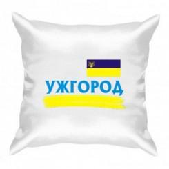Подушка з символікою Ужгорода - Moda Print
