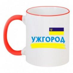 Чашка двокольорова з символікою Ужгорода - Moda Print