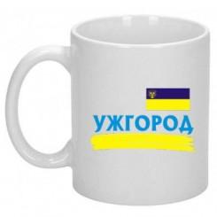 Чашка з символікою Ужгорода - Moda Print