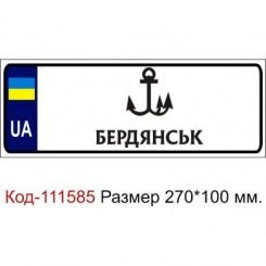 Номер на детскую коляску табличка с именем с символом Бердянска - Moda Print