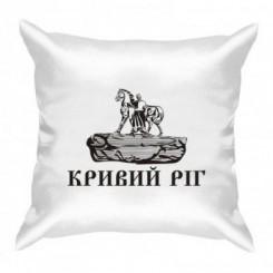 Подушка з символом Кривого Рогу - Moda Print