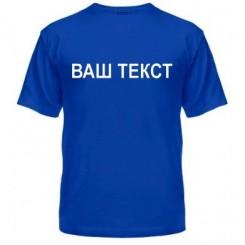 Мужская футболка с вашим текстом - Moda Print