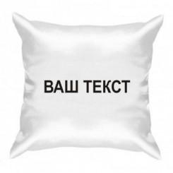 Подушка з вашим текстом - Moda Print