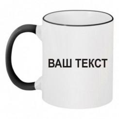 Чашка двухцветная с вашим текстом