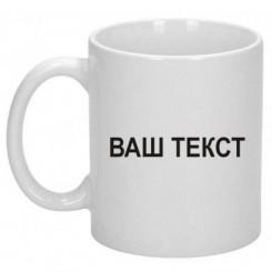 Чашка з вашим текстом - Moda Print