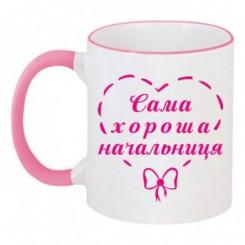 Чашка двухцветная Самая хорошая начальница