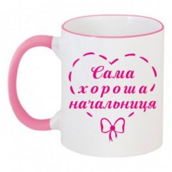 Чашка двокольорова Сама хороша начальниця
