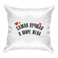 Подушка Самая лучшая в мире жена - Moda Print