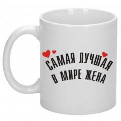 Чашка Найкраща в світі дружина - Moda Print
