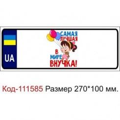 Номер на детскую коляску табличка с именем Самая лучшая внучка