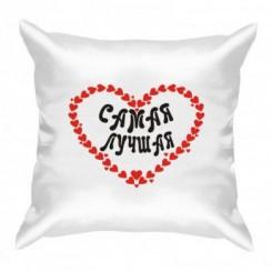 Подушка Самая лучшая - Moda Print