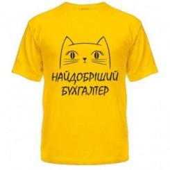 Мужская футболка Самый добрый бухгалтер - Moda Print