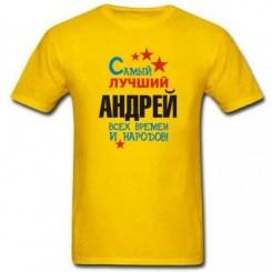 Футболка дитяча Найкращий Андрій - Moda Print