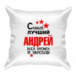 Подушка Найкращий Андрій - Moda Print