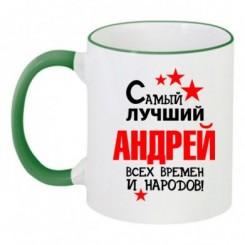 Чашка двокольорова Найкращий Андрій - Moda Print