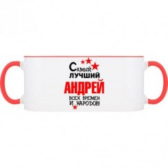 Кружка двокольорова Найкращий Андрій - Moda Print