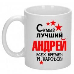 Чашка Найкращий Андрій - Moda Print