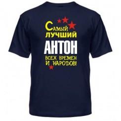 Футболка чоловіча Найкращий Антон - Moda Print