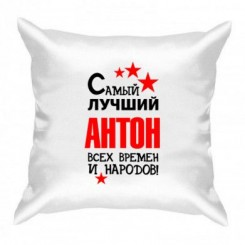 Подушка Найкращий Антон - Moda Print