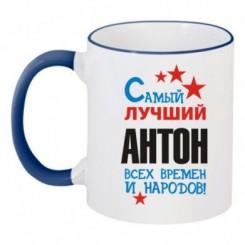 Чашка двокольорова Найкращий Антон - Moda Print