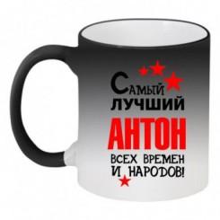 Кружка-хамелеон Найкращий Антон - Moda Print