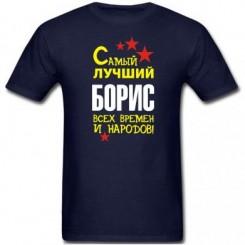 Футболка дитяча Найкращий Борис - Moda Print