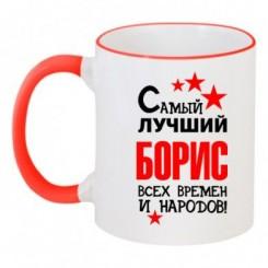 Чашка двокольорова Найкращий Борис - Moda Print