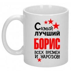 Чашка Найкращий Борис