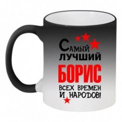 Кружка-хамелеон Найкращий Борис - Moda Print