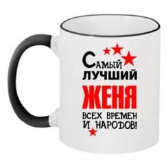 Чашка двокольорова Найкращий Євген - Moda Print