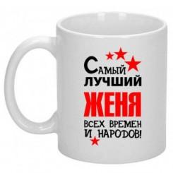 Чашка Найкращий Євген - Moda Print