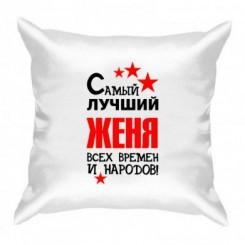 Подушка Найкращий Євген - Moda Print