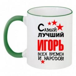 Чашка двухцветная Самый лучший Игорь
