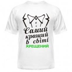 Мужская футболка Самый лучший крестный - Moda Print