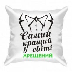 Подушка Самый лучший крестный - Moda Print