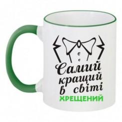 Чашка двухцветная Самый лучший крестный - Moda Print