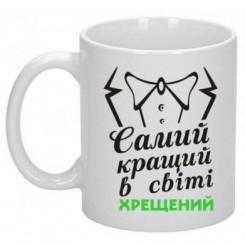 Чашка Самий кращий хрещений