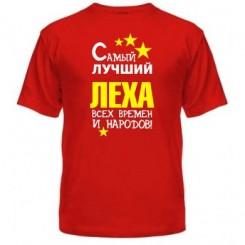 Мужская футболка Самый лучший Леха - Moda Print