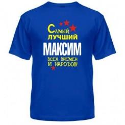 Мужская футболка Самый лучший Максим - Moda Print