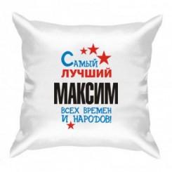 Подушка Самый лучший Максим - Moda Print