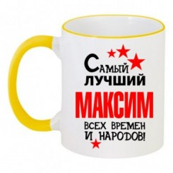Чашка двухцветная Самый лучший Максим