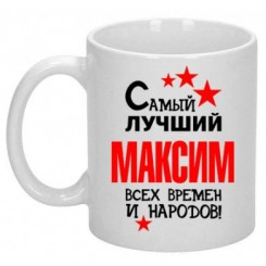 Кружка Самый лучший Максим