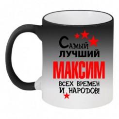Кружка-хамелеон Самый лучший Максим - Moda Print