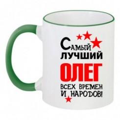 Чашка двухцветная Самый лучший Олег