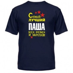 Мужская футболка Самый лучший Паша - Moda Print