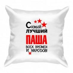 Подушка Самый лучший Паша - Moda Print